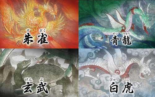 Cuatro Bestias Sagradas